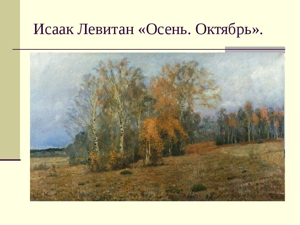 Исаак Левитан «Осень. Октябрь».