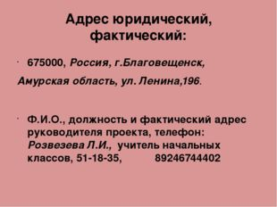 Адрес юридический, фактический: 675000, Россия, г.Благовещенск, Амурская обла