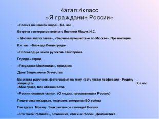 4этап:4класс «Я гражданин России» «Россия на Земном шаре». Кл. час Встреча с