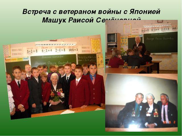 Встреча с ветераном войны с Японией Машук Раисой Семёновной