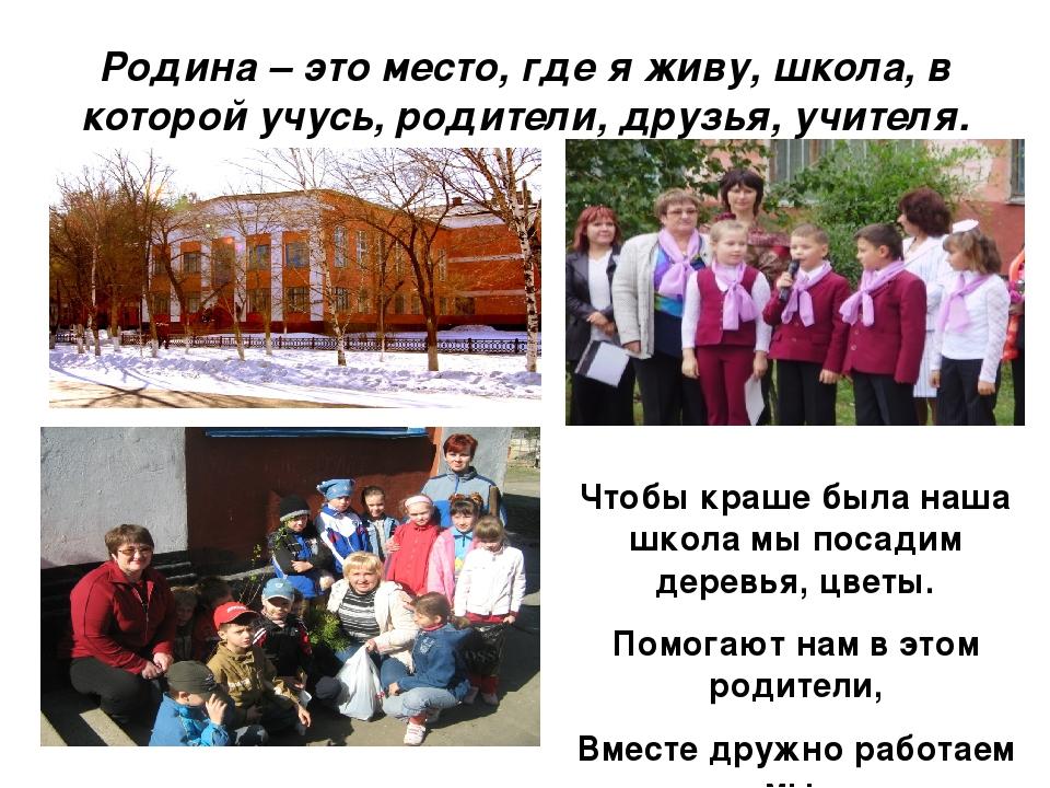 Родина – это место, где я живу, школа, в которой учусь, родители, друзья, учи...
