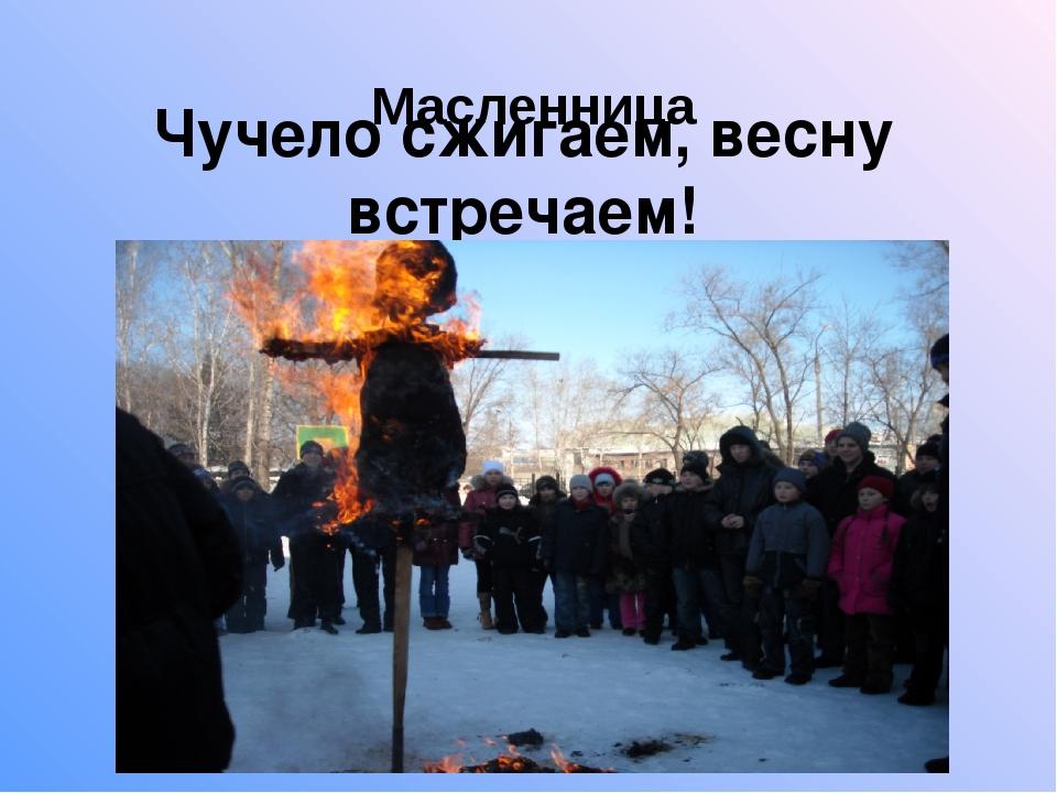 Чучело сжигаем, весну встречаем! Масленница