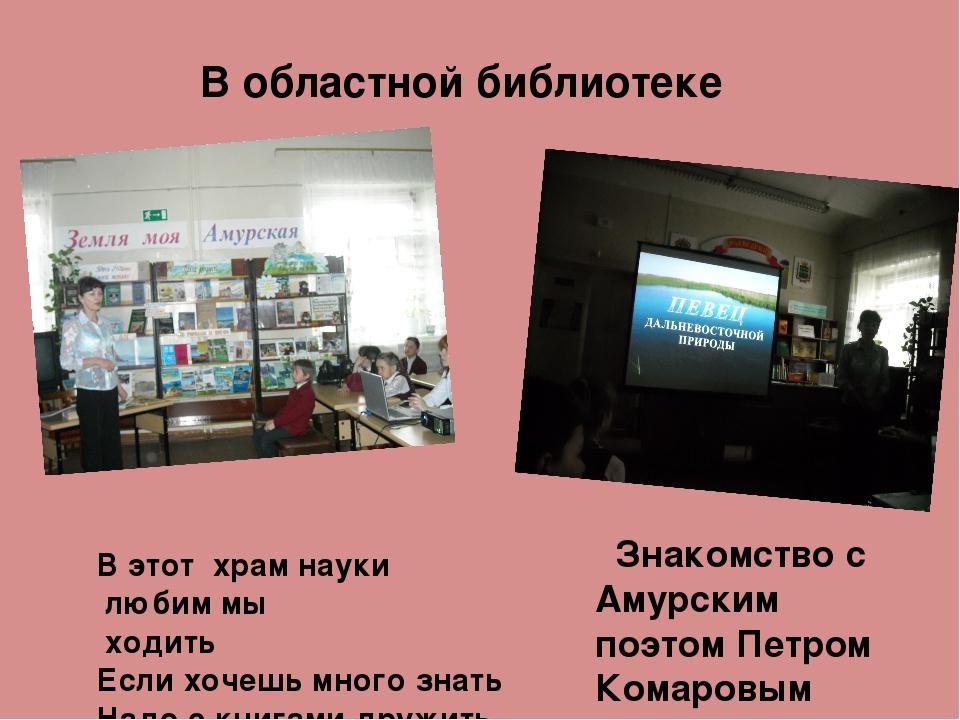 В этот храм науки любим мы ходить Если хочешь много знать Надо с книгами дру...