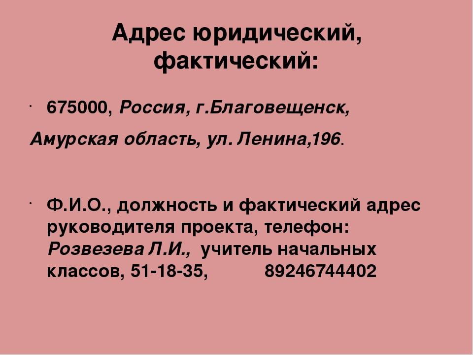 Адрес юридический, фактический: 675000, Россия, г.Благовещенск, Амурская обла...