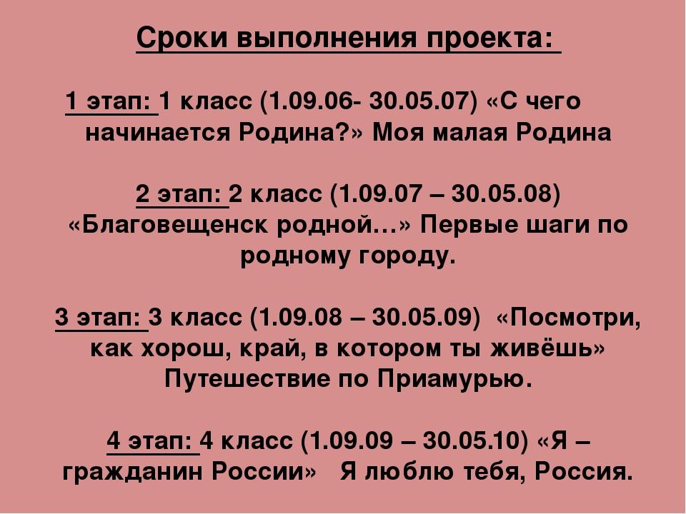 Сроки выполнения проекта: 1 этап: 1 класс (1.09.06- 30.05.07) «С чего начинае...