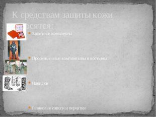 Защитные комплекты Прорезиненные комбинезоны и костюмы Накидки Резиновые сапо