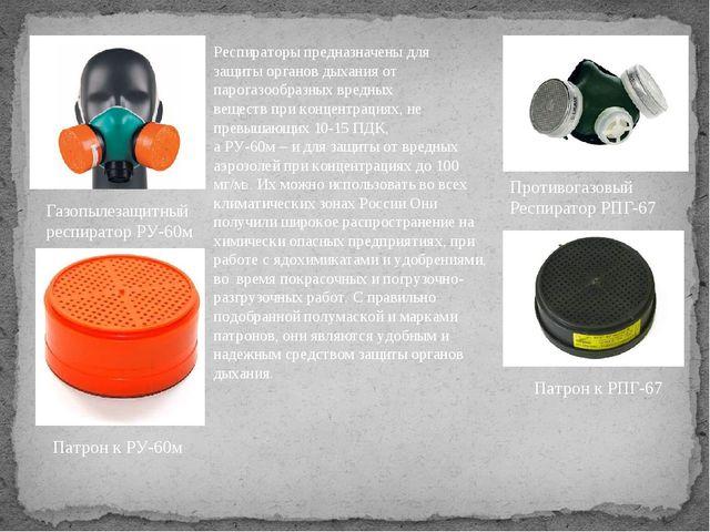 Газопылезащитный респиратор РУ-60м Патрон к РУ-60м Противогазовый Респиратор...