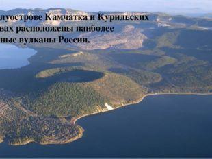 ыяц На полуострове Камчатка и Курильских островах расположены наиболее активн