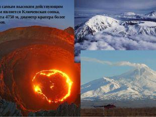 В России самым высоким действующим вулканом является Ключевская сопка, его в