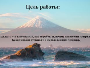 Цель работы: Рассказать что такое вулкан, как он работает, почему происходит