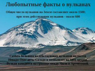 Любопытные факты о вулканах Общее число вулканов на Земле составляет около 15