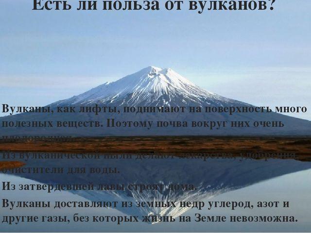 Есть ли польза от вулканов? Вулканы, как лифты, поднимают на поверхность мног...