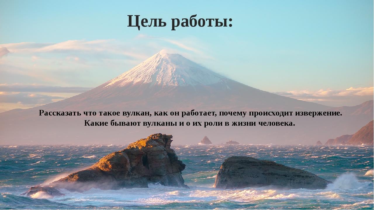 Цель работы: Рассказать что такое вулкан, как он работает, почему происходит...