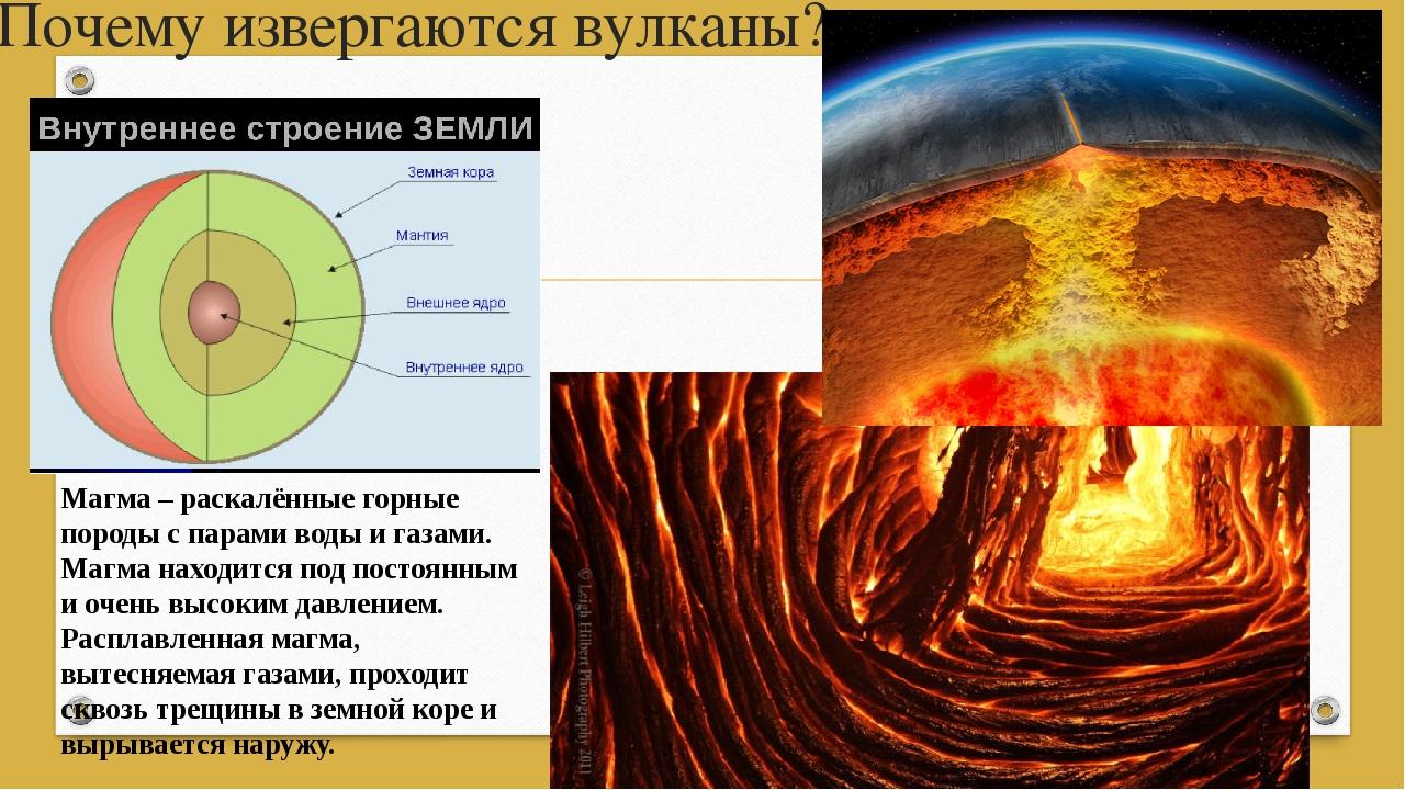 Почему извергаются вулканы? Магма – раскалённые горные породы с парами воды и...