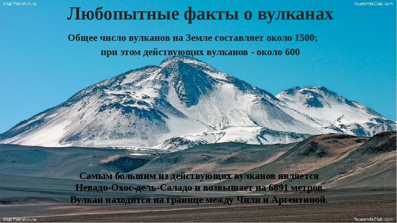 Любопытные факты о вулканах Общее число вулканов на Земле составляет около 15...