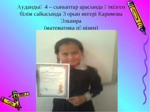 Аудандық 4 – сыныптар арасында өткізген білім сайысында 3 орын иегері Каримов