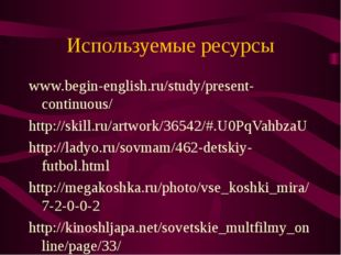 Используемые ресурсы www.begin-english.ru/study/present-continuous/ http://sk