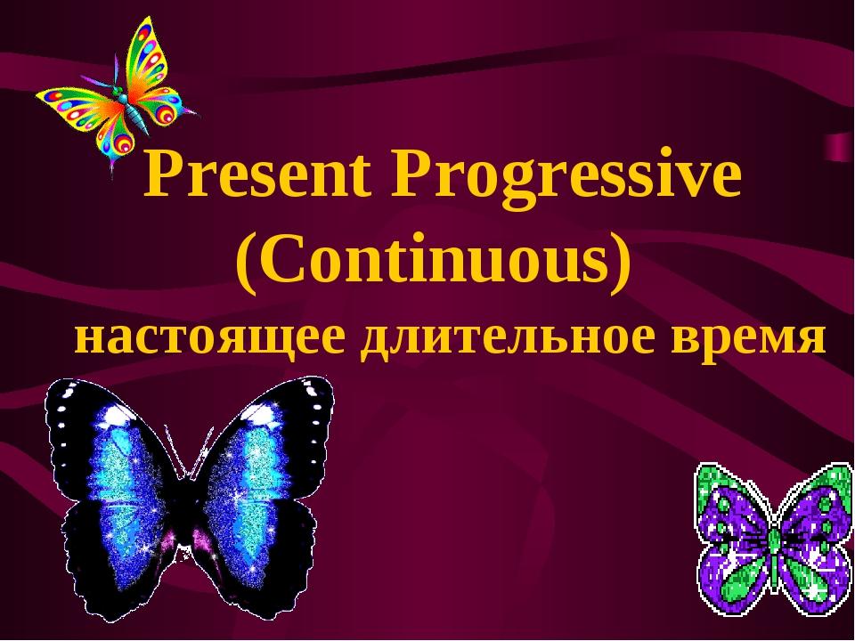 Present Progressive (Continuous) настоящее длительное время