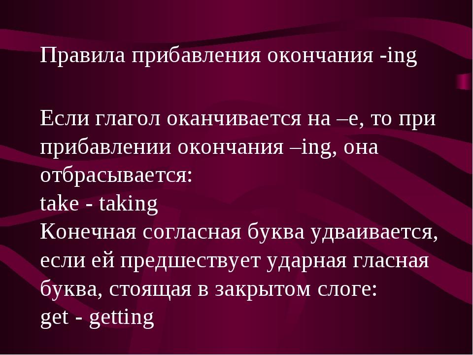 Если глагол оканчивается на –е, то при прибавлении окончания –ing, она отбрас...