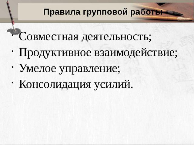 Правила групповой работы Совместная деятельность; Продуктивное взаимодействие...