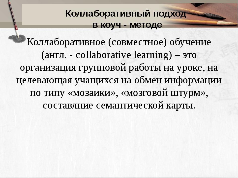 Коллаборативный подход в коуч - методе Коллаборативное (совместное) обучение...