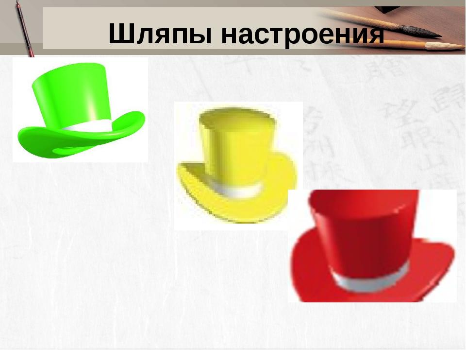 Шляпы настроения