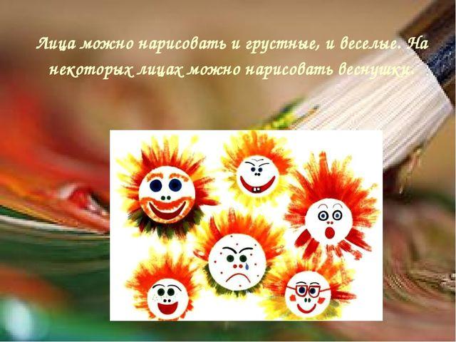 Лица можно нарисовать и грустные, и веселые. На некоторых лицах можно нарисов...