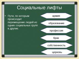Социальные лифты Пути, по которым происходит перемещение людей из одних социа