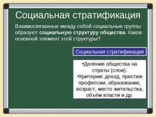 Социальная стратификация Взаимосвязанные между собой социальные группы образу