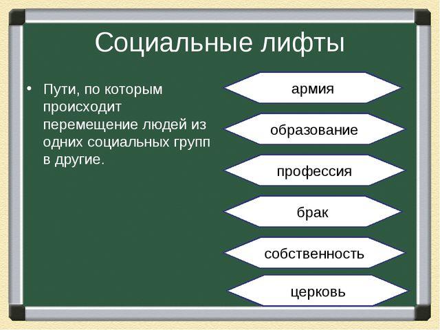 Социальные лифты Пути, по которым происходит перемещение людей из одних социа...