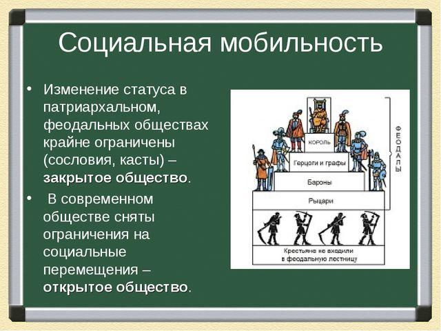 Социальная мобильность Изменение статуса в патриархальном, феодальных обществ...