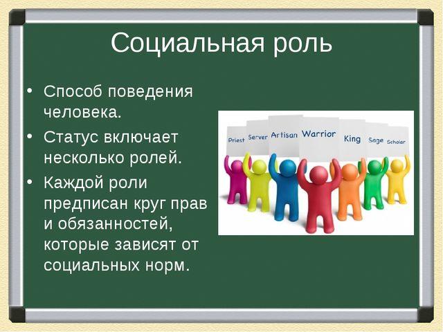 Социальная роль Способ поведения человека. Статус включает несколько ролей. К...