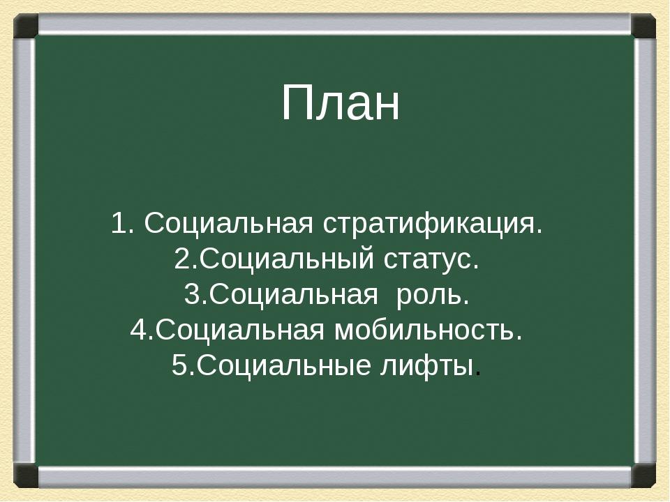 План 1. Социальная стратификация. 2.Социальный статус. 3.Социальная роль. 4....