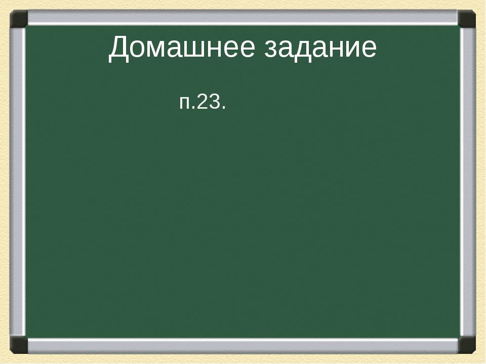 Домашнее задание п.23.