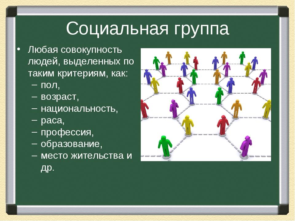 Социальная группа Любая совокупность людей, выделенных по таким критериям, ка...