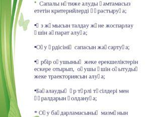 Критериалды бағалау: Мұғалімдерге: * Сапалы нәтиже алуды қамтамасыз ететін к