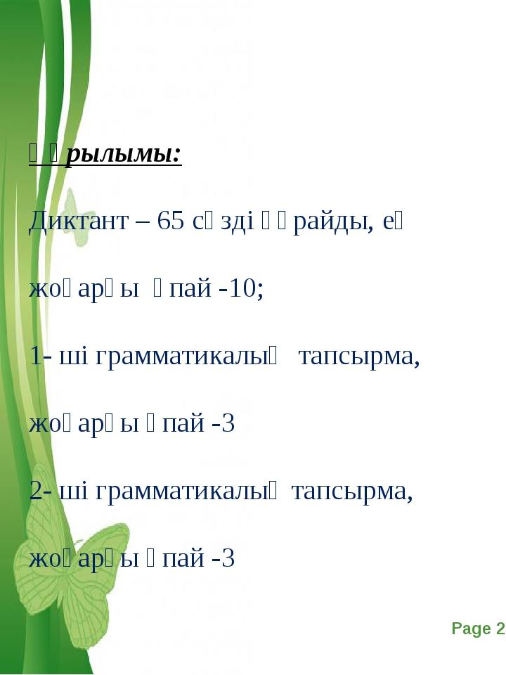Құрылымы: Диктант – 65 сөзді құрайды, ең жоғарғы ұпай -10; 1- ші грамматикалы...