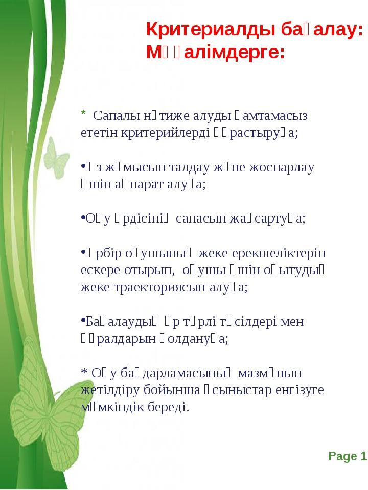 Критериалды бағалау: Мұғалімдерге: * Сапалы нәтиже алуды қамтамасыз ететін к...