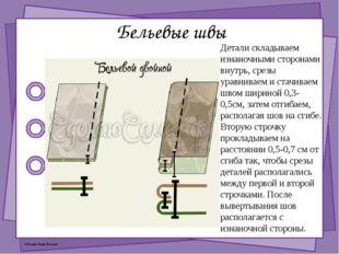 Бельевые швы Детали складываем изнаночными сторонами внутрь, срезы уравниваем