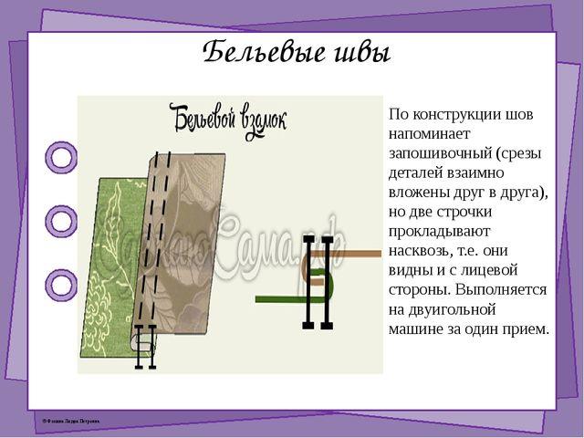 Бельевые швы По конструкции шов напоминает запошивочный (срезы деталей взаимн...
