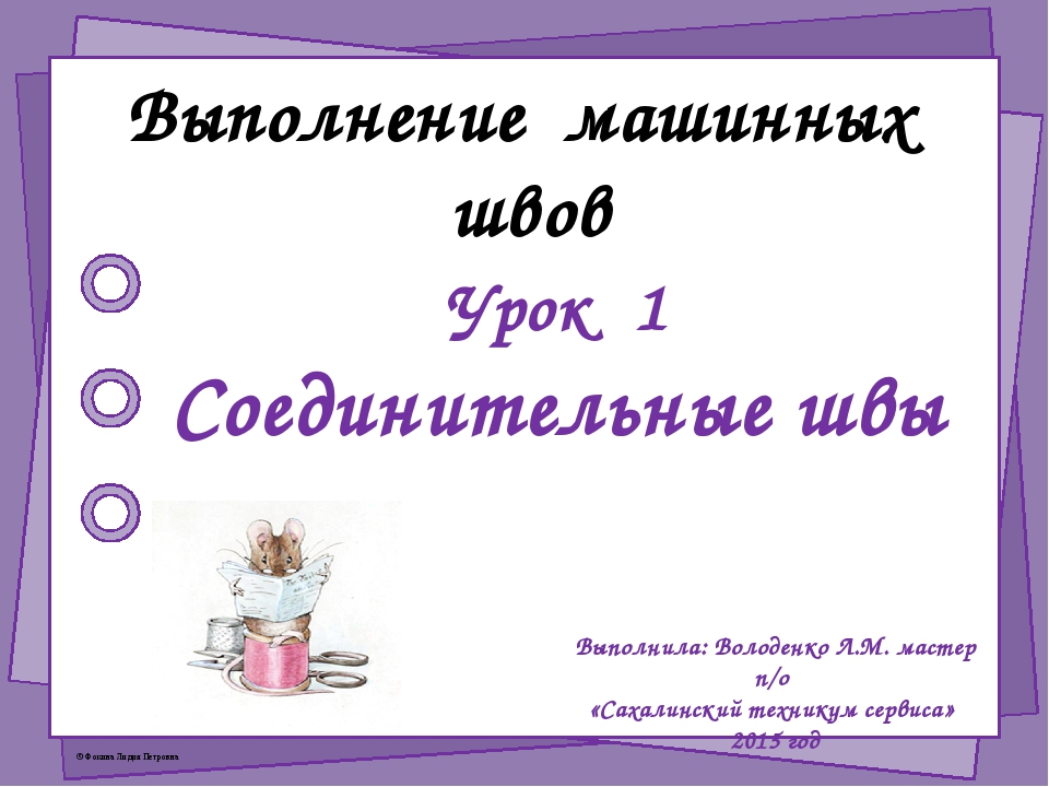 Выполнение машинных швов Урок 1 Соединительные швы Выполнила: Володенко Л.М....
