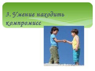 3. Умение находить компромисс