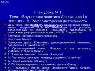 1. Россия в начале XIX века В начале XIX века Россия была крупнейшей континен