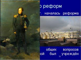 Одним из самых важных решений Александра I стал указ от 20 февраля 1803 г. о