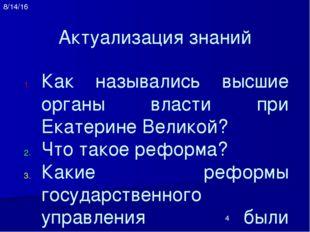 Актуализация знаний Как назывались высшие органы власти при Екатерине Великой