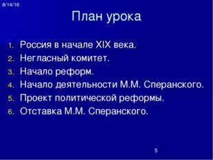 5. Проект политической реформы Первый проект политических преобразований Спер