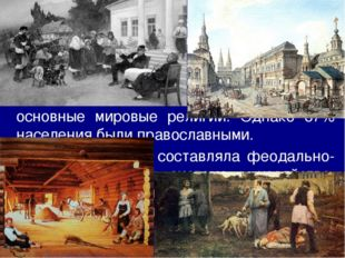 Восточная Сибирь и Дальний Восток были ещё почти не освоены русским население