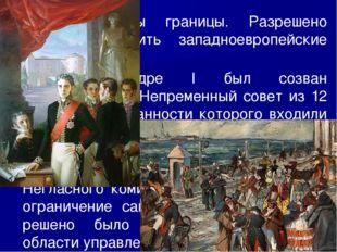 3. Начало реформ В сентябре 1802 г. началась реформа высших органов государст