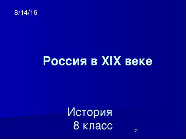 2. Негласный комитет В результате дворцового переворота 11 марта 1801 г. сын...