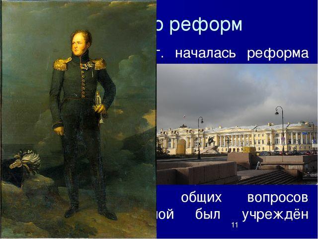 Одним из самых важных решений Александра I стал указ от 20 февраля 1803 г. о...